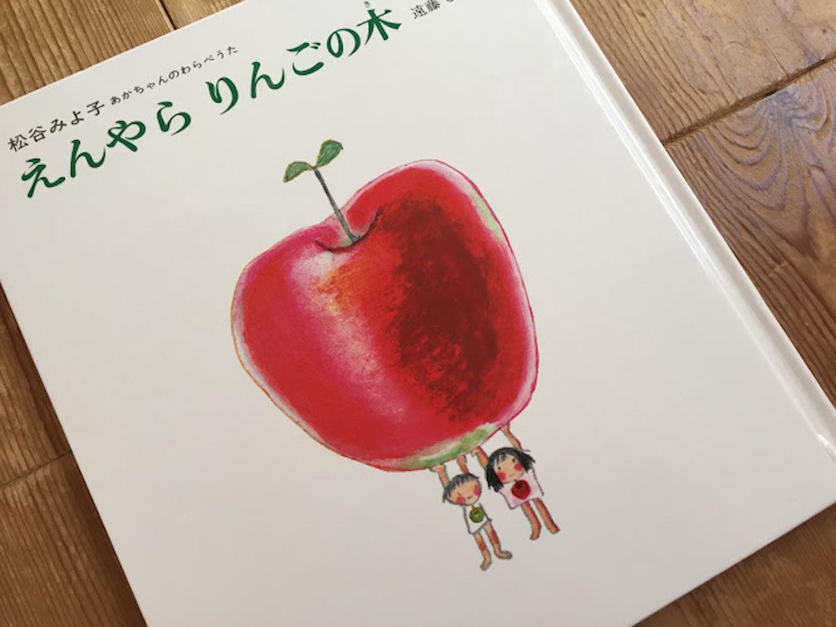 おすすめ絵本えんやらりんごの木