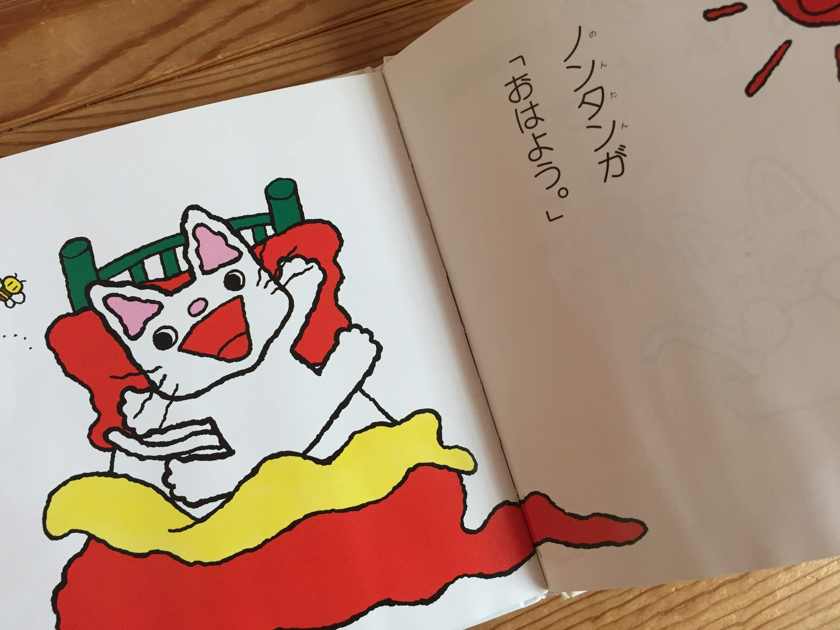 おすすめ絵本ノンタン
