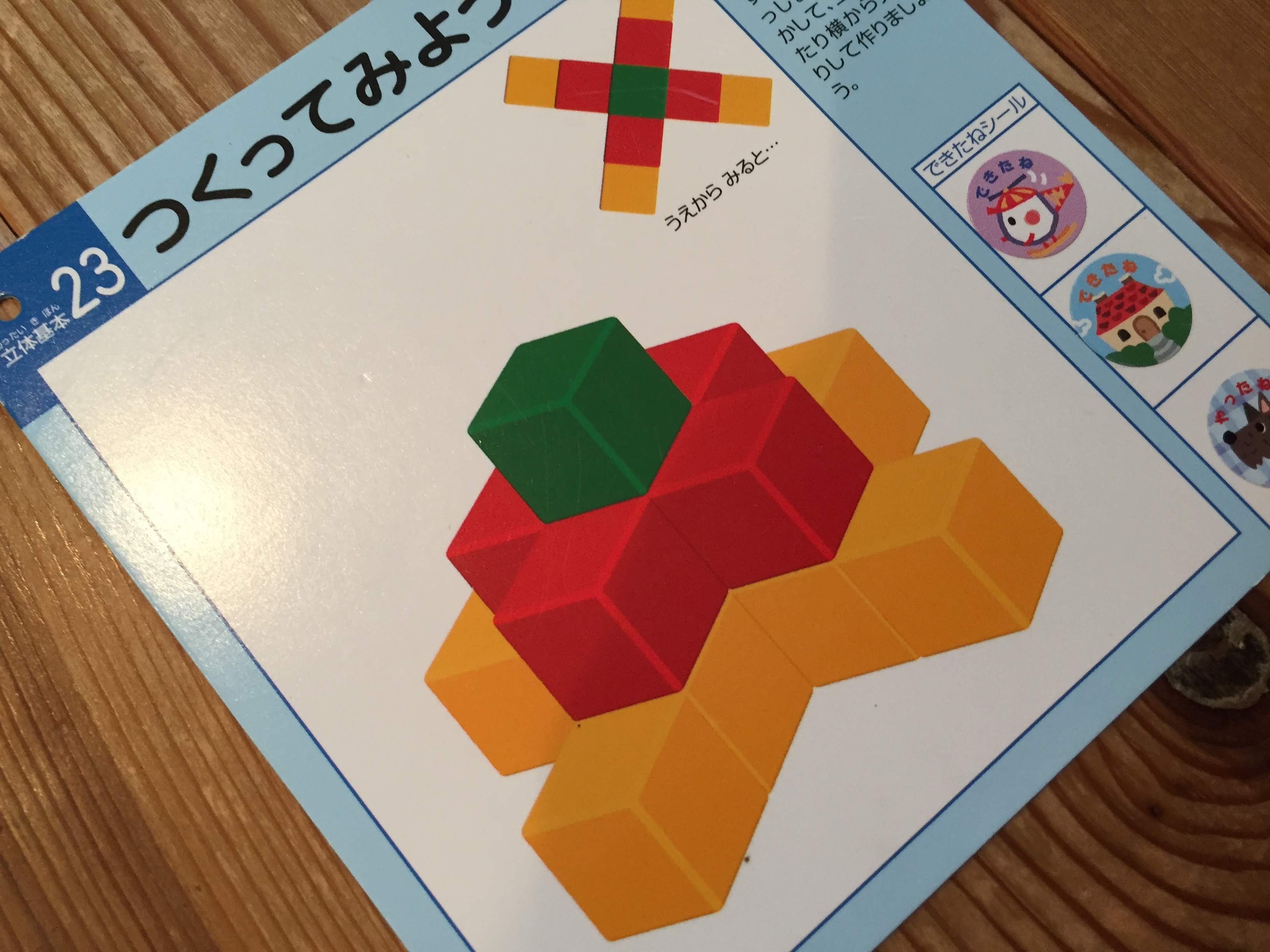 図形キューブ積み木立体