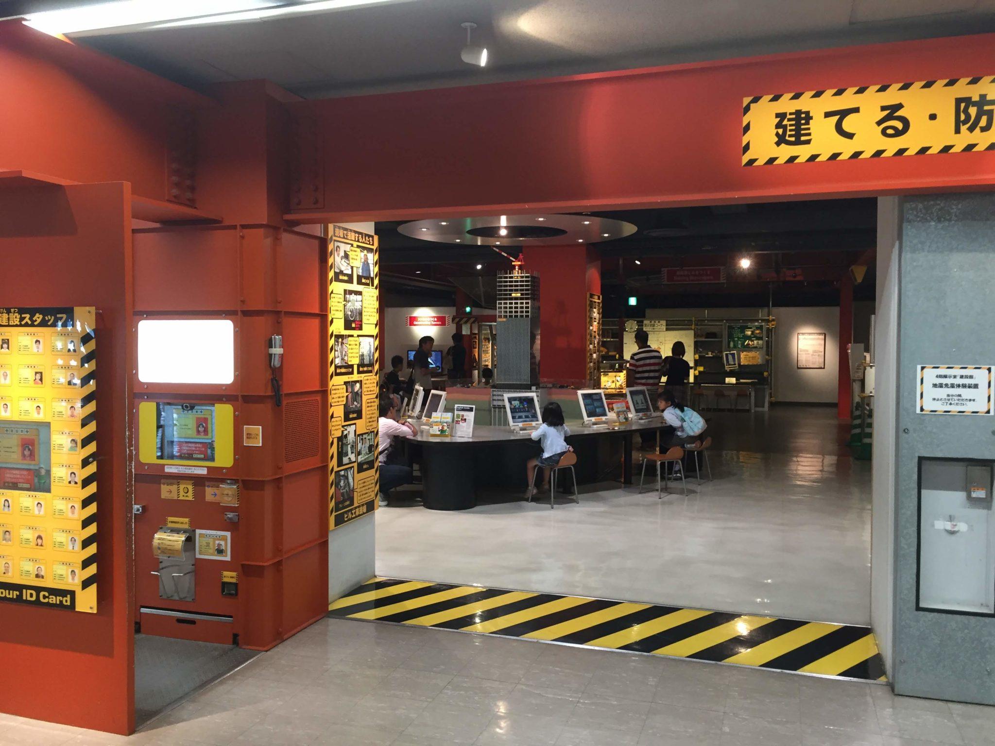 東京 科学技術館