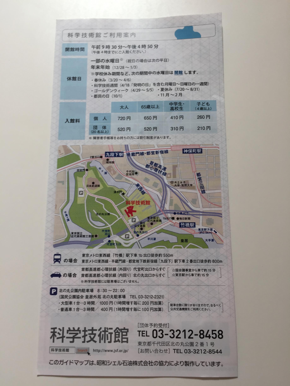 東京 科学技術館パンフレット