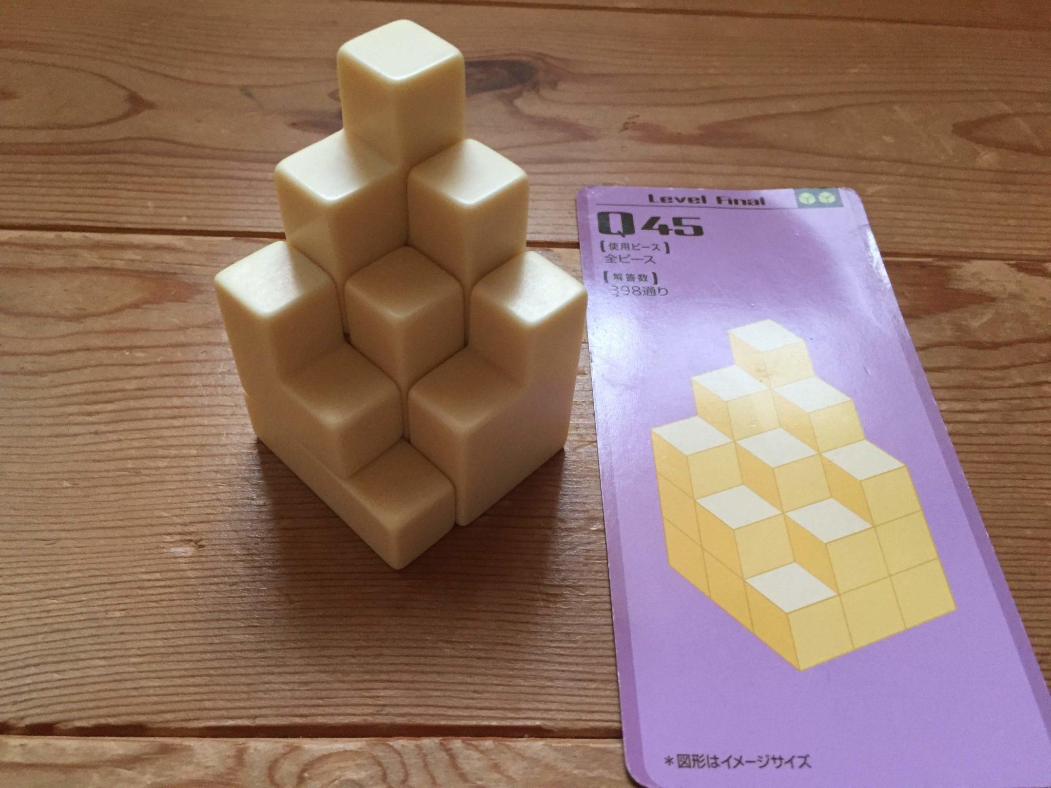 イージーキューブ 問題と解答