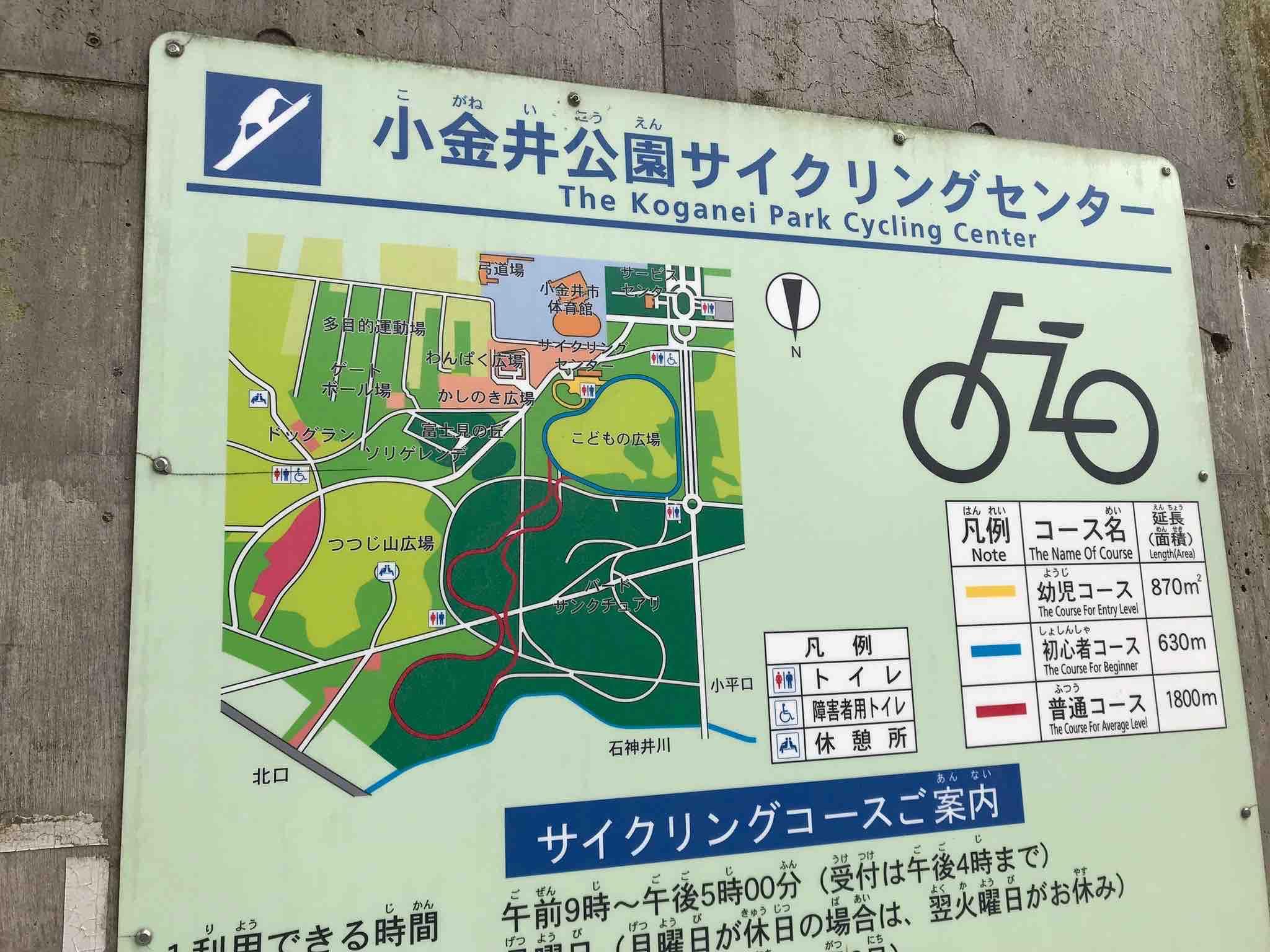 小金井公園サイクリングセンター