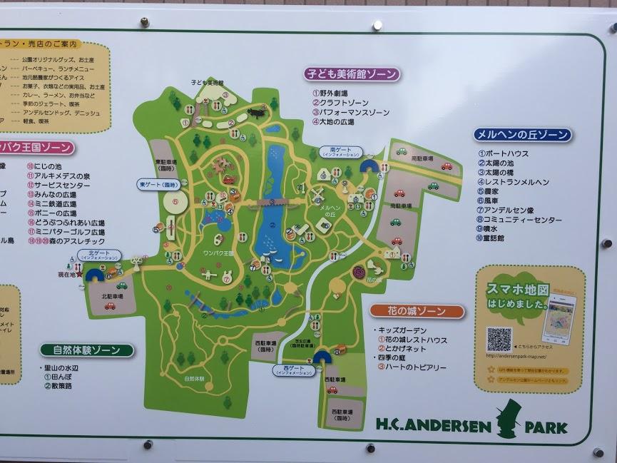 アンデルセン公園園内マップ