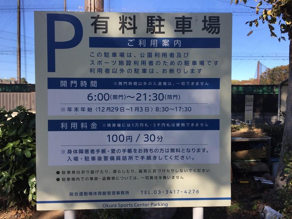 大蔵運動公園駐車場料金