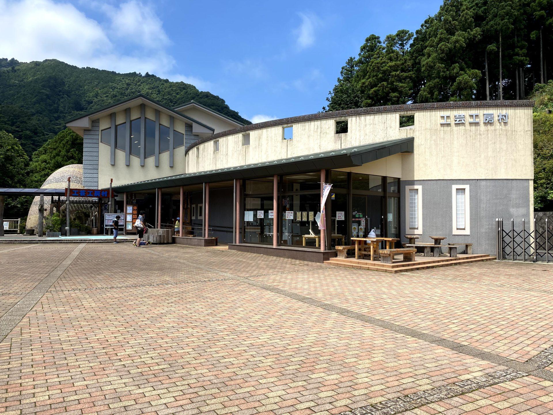 工芸工房村|神奈川県立あいかわ公園